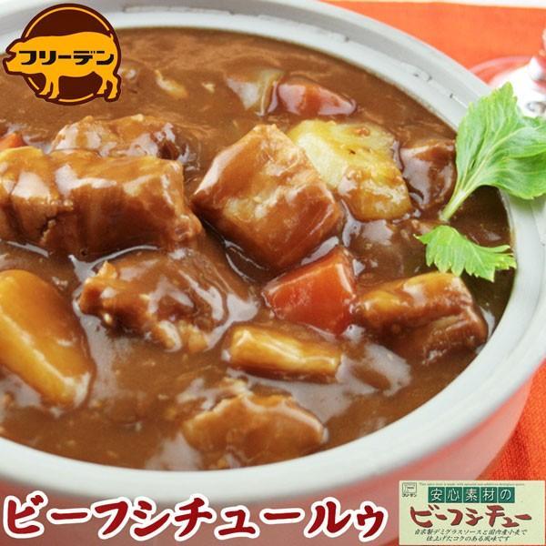 安心素材のビーフシチュー(ルゥ) |やまと豚 豚肉 やまと 豚 お取り寄せグルメ お取り寄せ グルメ 食品 食べ物 シチュー ビーフシチュー|frieden-shop
