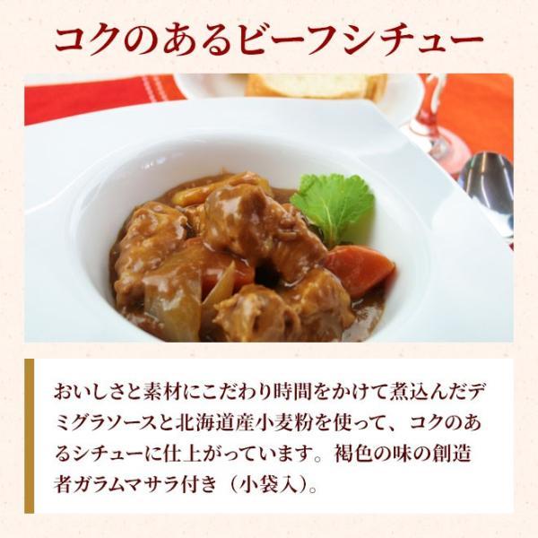 安心素材のビーフシチュー(ルゥ) |やまと豚 豚肉 やまと 豚 お取り寄せグルメ お取り寄せ グルメ 食品 食べ物 シチュー ビーフシチュー|frieden-shop|03