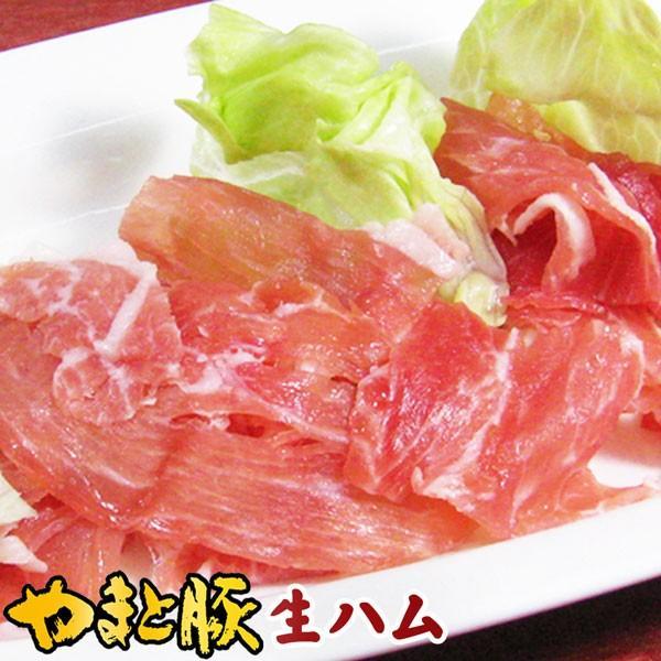 やまと豚生ハム切り落とし80g   [冷蔵] やまと豚 豚肉 やまと 豚 お取り寄せグルメ お取り寄せ グルメ 食品 食べ物 肉 お肉 ギフト  オードブル 洋風 正月 frieden-shop