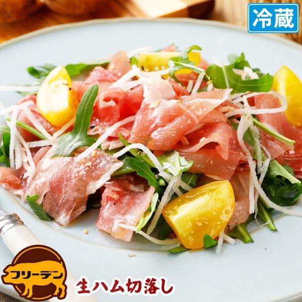 生ハム切り落とし130g | [冷蔵] やまと豚 豚肉 やまと 豚 お取り寄せグルメ お取り寄せ グルメ 食品 食べ物 肉 お肉  オードブル 洋風 正月|frieden-shop