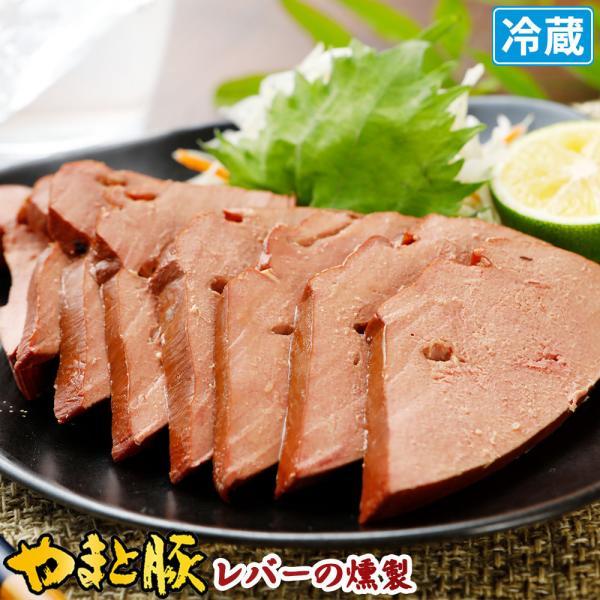 やまと豚 レバーの燻製 100g   [冷蔵] 送料無料 肉 お肉 おつまみ つまみ レバー 燻製 珍味 豚ホルモン お取り寄せグルメ 食べ物 豚肉 お取り寄せ グルメ ギフト