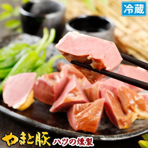 やまと豚 ハツの燻製 100g   [冷蔵] 送料無料 肉 お肉 おつまみ つまみ ハツ 燻製 珍味 豚ホルモン お取り寄せグルメ 食べ物 豚肉 お取り寄せ グルメ ギフト