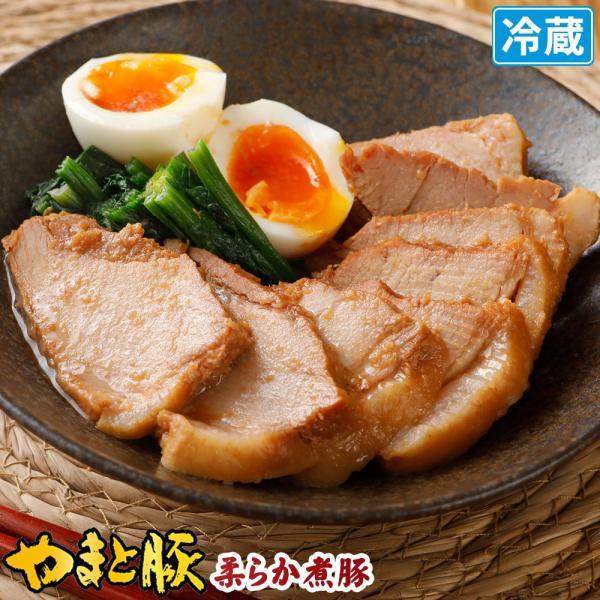 やわらか煮豚230g  やまと豚 豚肉 やまと 豚 お取り寄せグルメ お取り寄せ グルメ 食品 食べ物 肉 お肉 frieden-shop