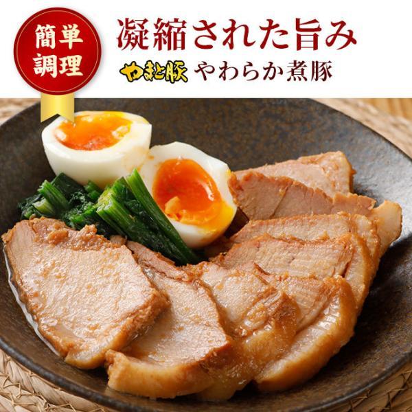 やわらか煮豚230g  やまと豚 豚肉 やまと 豚 お取り寄せグルメ お取り寄せ グルメ 食品 食べ物 肉 お肉 frieden-shop 02
