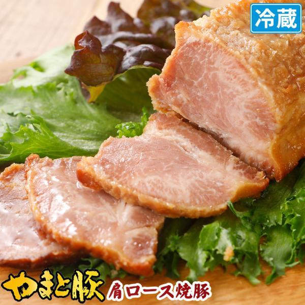 やまと豚肩ロース焼豚   [冷蔵] 焼豚 焼き豚 チャーシュー おせち 中華 豚 豚肉 肉 お肉 お取り寄せグルメ ご飯のお供 惣菜 お惣菜 食品 食べ物 内祝い お返し