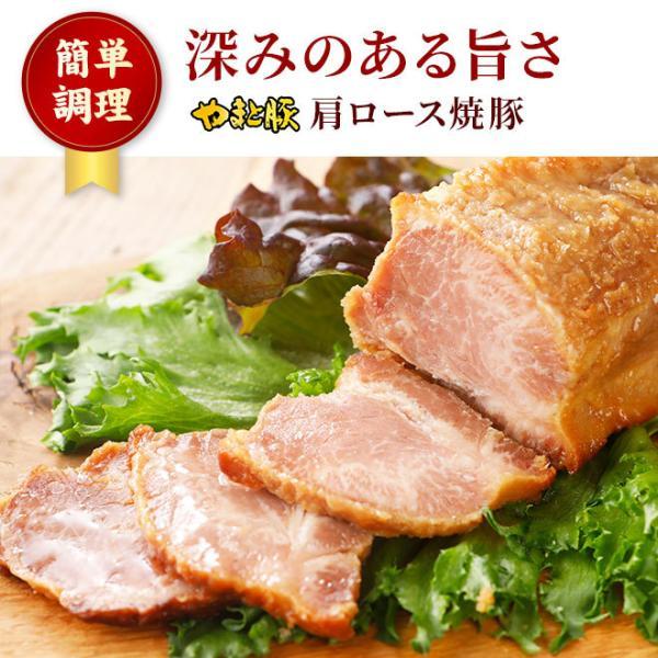 やまと豚肩ロース焼豚  やまと豚 豚肉 やまと 豚 お取り寄せグルメ お取り寄せ グルメ 食品 食べ物 肉 お肉 frieden-shop 02
