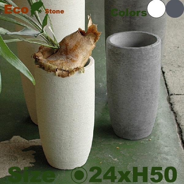エコストーン トール S F1810(直径24cm×H50cm)(セメントファイバー/ファイバークレイ)(植木鉢/鉢カバー)(底穴なし/室内向き)