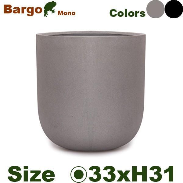 バルゴ モノ S 33(直径33cm×H31cm)(尺鉢不可)(底穴なし/あり)ファイバーストーン  植木鉢 ポット 店舗用 カフェ レストラン