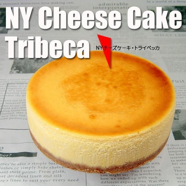 チーズケーキ スイーツ   ニューヨークチーズケーキ (4号)《トライベッカ》 Cheesecake