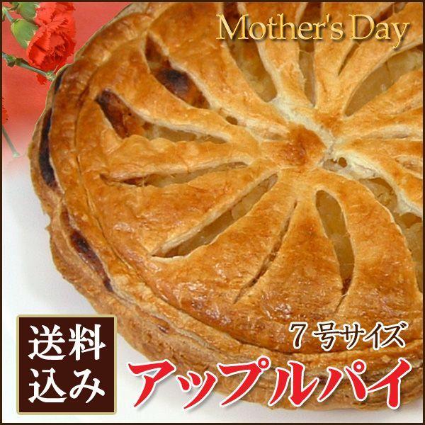 フレンチ・アップルパイ(カーネーション付き)フロム蔵王込み母の日