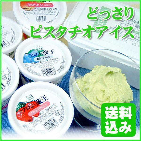 (送料無料) どっさりピスタチオアイスセット (ギフト)  ice cream  gift  プレゼントアイスクリーム
