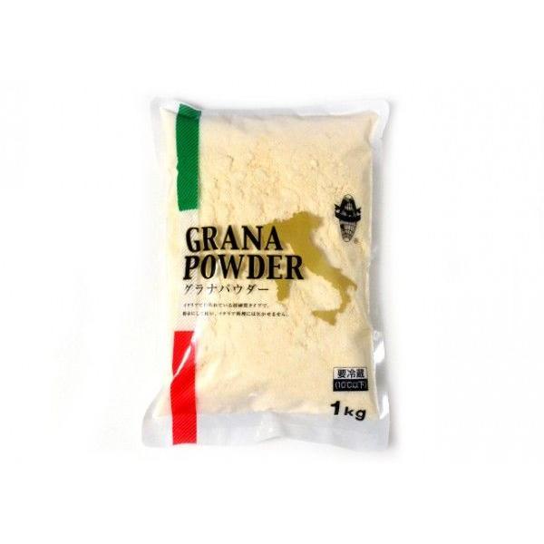 グラナ パウダー 1kg【粉チーズ/業務用】