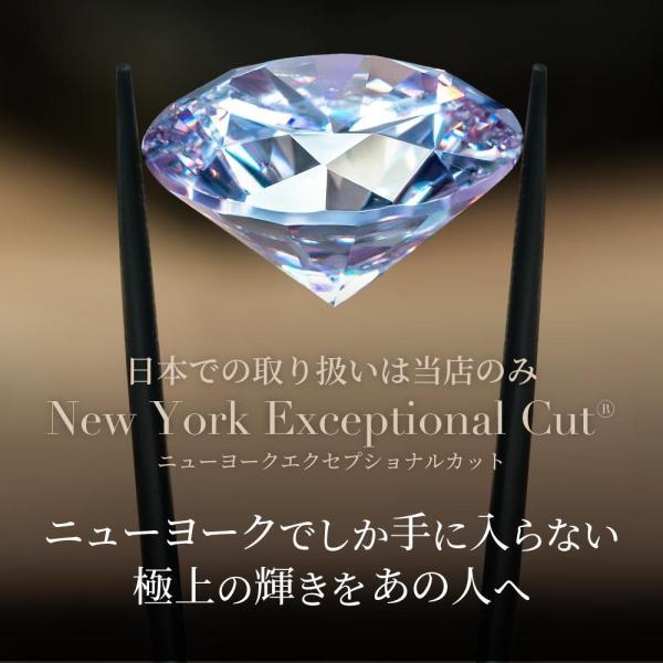 グロリア 究極の輝き New York Exceptional Cut 結婚記念日 妻|fromny|11