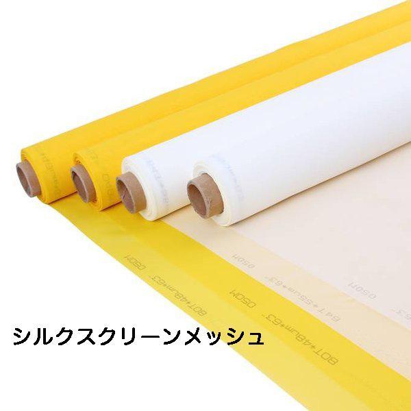 シルクスクリーン紗 ホワイト100メッシュ(切売)160×100cm frout-items