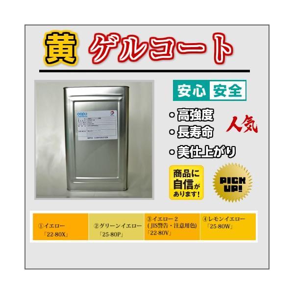 高強度 FRP ゲルコート黄色 (イエロー) 20kg 促進剤入り  硬化剤400gセット