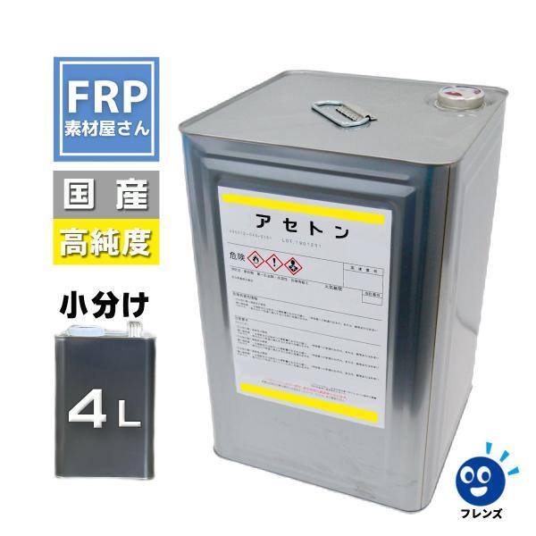 【純アセトン 4L】溶剤 リムーバー材料 ネイル 洗浄 塗装 脱脂 塗膜剥がし 希釈 うすめ液 FRP樹脂 FRP自作 FRP材料 FRP補修