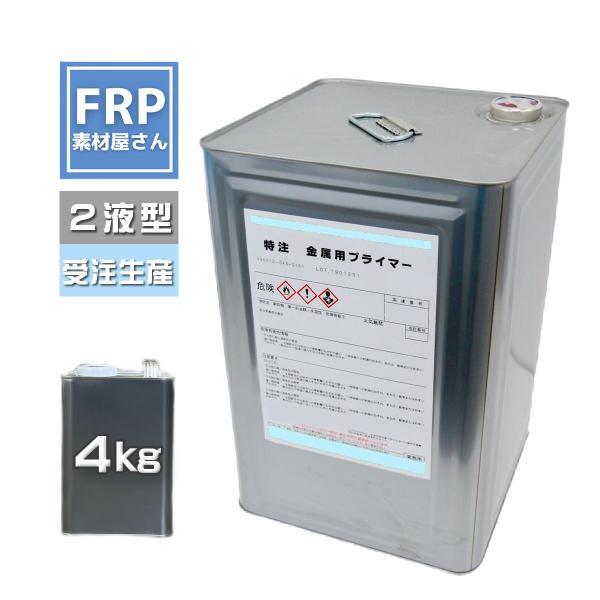 特注 金属用プライマー 4kg 2液タイプ 国産品 鉄 鋼板 銅板 ステンレス アルミニウム FRP用 FRP材料 接着 自作 補修 直送商品