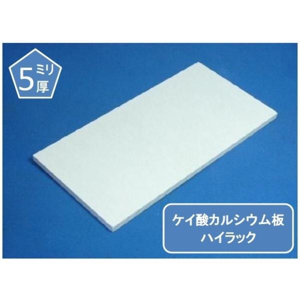 ケイカル/ケイ酸カルシウム板 メーカー指定不可 5ミリ厚 オーダー加工品 900ミリ×900ミリ以下