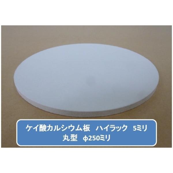 丸型加工品 ハイラック ケイカル/ケイ酸カルシウム板 不燃ボード 5ミリ厚 φ250ミリ