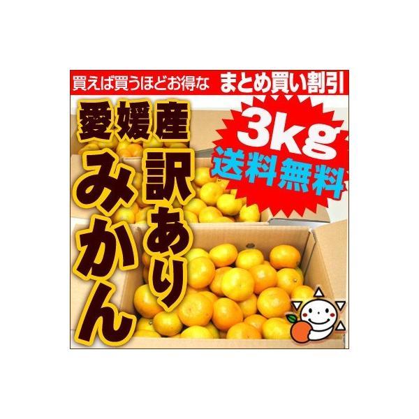 愛媛産訳ありみかん3kg×1箱 送料無料 買えば買うほどお得に 2箱で +3kg(9kgセット) 3箱で +6kg(15kgセット)|fruit-sunny