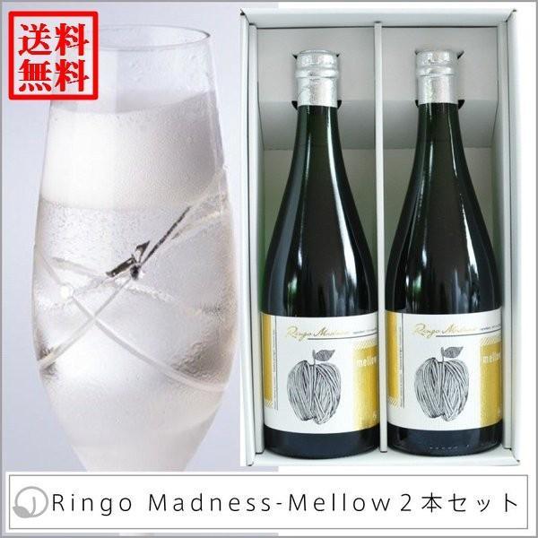 【送料無料】リンゴマッドネス メロー 2本セット 中辛口 芳醇 シードル 750ml 吟壌林檎 りんごのお酒 ふくしまプライド。体感キャンペーン(お酒/飲料)|fruitfarmkato