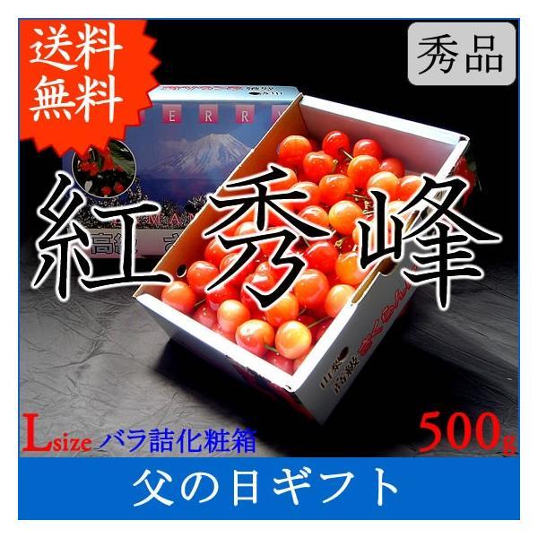 サクランボ さくらんぼ 紅秀峰 父の日 ギフト  秀 2L〜Lサイズ 500g バラ 送料無料 一部地域を除く fruits-line