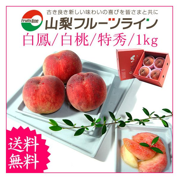 桃 山梨 お中元ギフト フルーツ 特産品 白鳳 白桃 黄金桃 硬い桃 特秀 1kg 送料無料 一部地域を除く