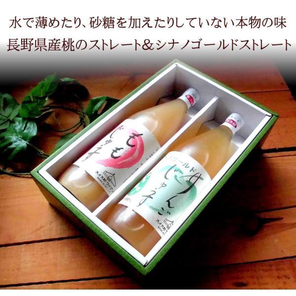 桃のストレートジュースと長野県産りんごシナノゴールドのストレートジュースの詰め合わせ [桃&シナゴー] お中元 内祝い 誕生日プレゼント