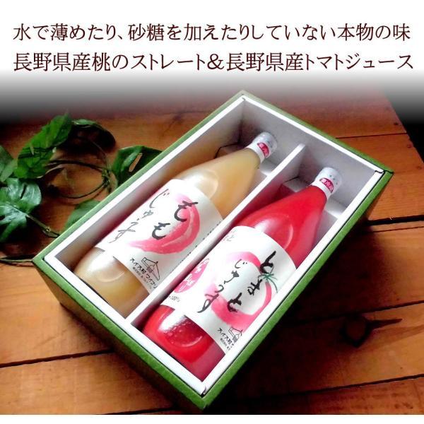 桃のストレートジュースと長野県産トマトのストレートジュースの詰め合わせ [桃&トマト] お中元 内祝い 誕生日プレゼント