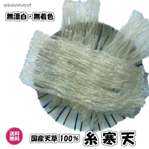 国産天草100% 無漂白・無着色(糸寒天 約15cm 100g)送料無料