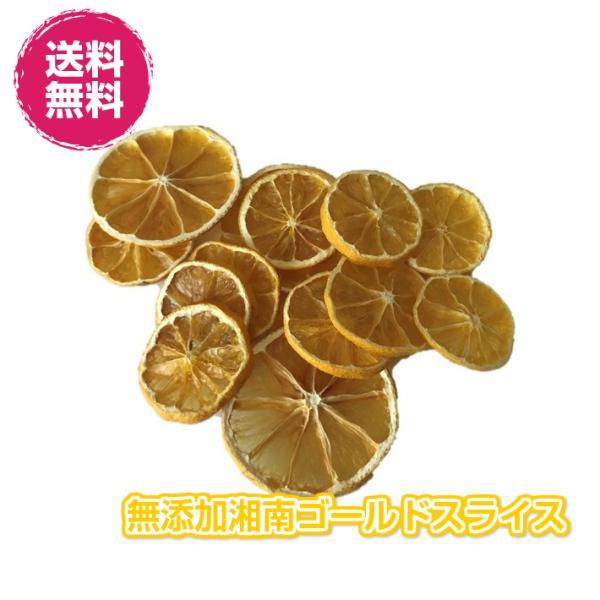ドライ湘南ゴールド 20g×2袋(湘南ゴールドドライ20g×2P FSY) 無添加 砂糖不使用  温州みかん ゴールデンオレンジ ×黄金柑