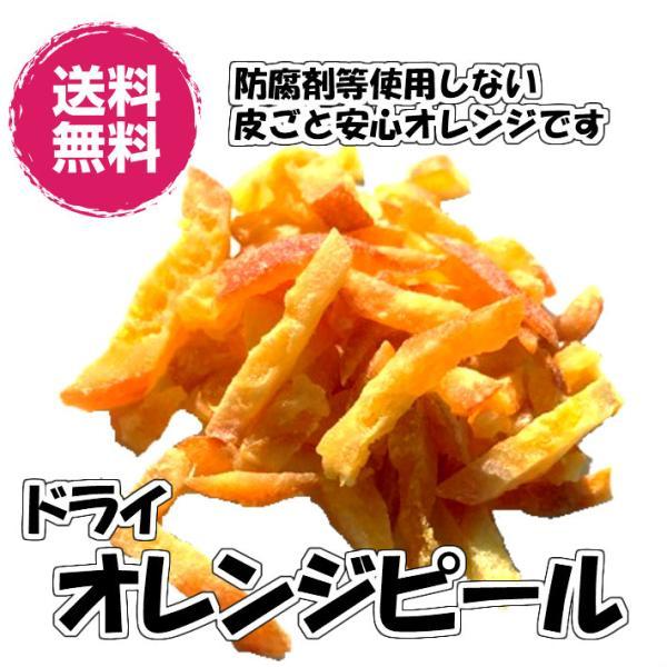 ドライオレンジピール バレンシア 1kg 送料無料 ドライピール (オレンジピール1kg)  ドライフルーツ ドライオレンジ おやつ 業務用 お買い得パック
