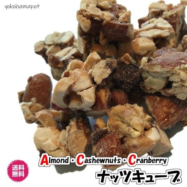 バニラ香る(ナッツキューブ 1kg)業務用 サクサク 送料無料 ギフト アーモンド カシューナッツ クランベリー ACC|fs-yokohama