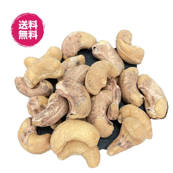 皮付き燻製カシューナッツ塩味 500gP(燻製カシューナッツ塩味×500gP) 送料無料 燻製 カシューナッツ おつまみ おやつ