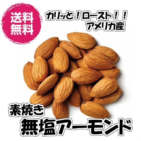 素焼き無塩アーモンド アメリカ産 500g ロースト ナッツ 送料無料 (素焼アーモンド500g)無添加 アーモンド 無塩 アーモンド nuts almond US 業務用