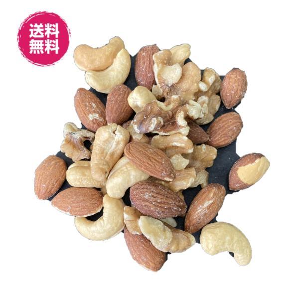 素焼き 3種のミックスナッツ 300g/100gパックが3袋入り ナッツ 送料無料 (素焼3種のミックス100g×3P)アーモンド くるみ カシューナッツ