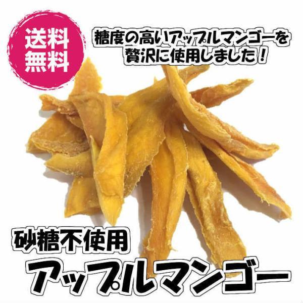 ドライアップルマンゴー 砂糖不使用 500g 送料無料 ドライマンゴー (アップルマンゴー500g) ドライフルーツ マンゴー アップル 無糖 チャック袋 業務用