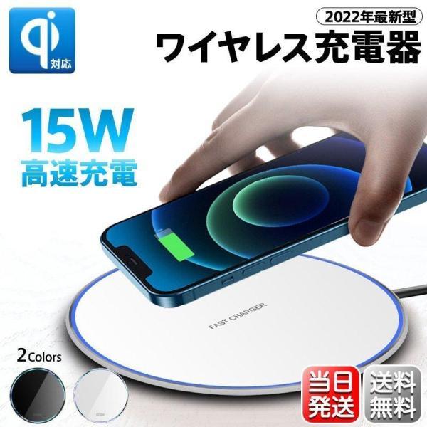 充電器 ワイヤレス充電器 ケーブル 急速 Qi iPhone アンドロイド Airpods Pro Galaxy HuaWei おくだけ充電 薄型 Qi認証 スマートフォン 送料無料の画像