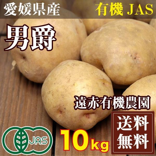 【セール】男爵(じゃがいも) 10kg M〜Lサイズ混合 有機JAS (愛媛県 遠赤有機農園)|fs21