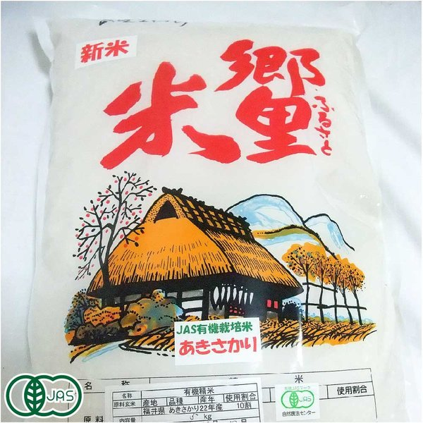 【令和3年度産】 有機 あきさかり 玄米 10kg 有機JAS (福井県 よしむら農園) 産地直送