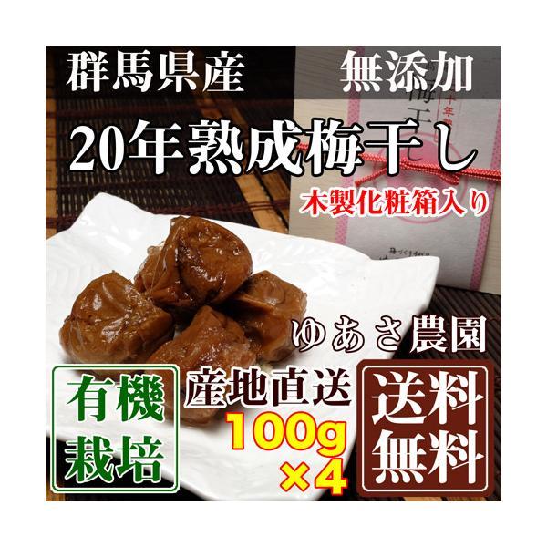 二十年熟成梅干し(木製化粧箱入り) 100g×4箱 (群馬県 ゆあさ農園)有機栽培 梅 無添加 天然塩 使用 送料無料 産地直送