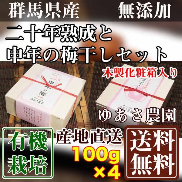 二十年熟成と申年の梅干しセット 各2箱(木製化粧箱入り) 100g×4箱 (群馬県 ゆあさ農園)有機栽培梅 産地直送