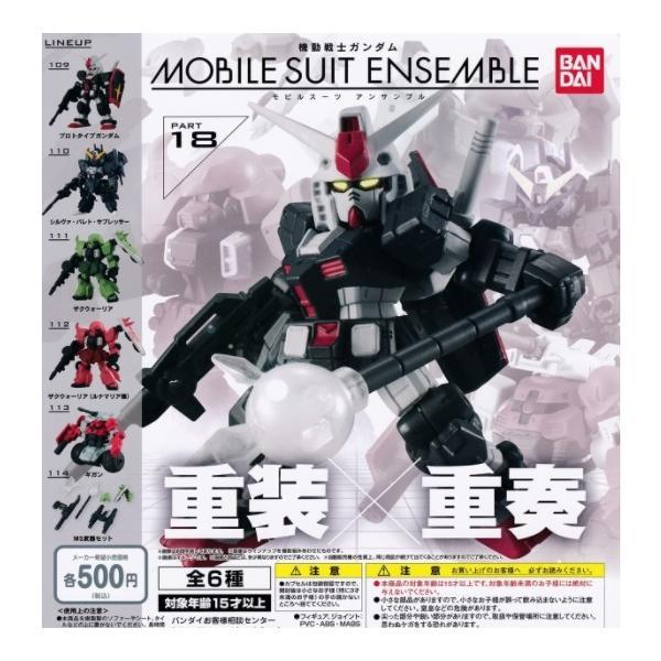 【在庫品】 機動戦士ガンダム MOBILE SUIT ENSEMBLE 18 (モビルスーツアンサンブル18) 全6種セット