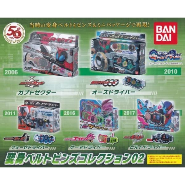 【定形外対応/9月予約】 仮面ライダーシリーズ 変身ベルトピンズコレクション02 全5種セット
