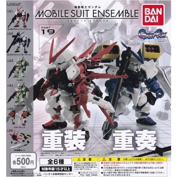 【10月予約】 機動戦士ガンダム MOBILE SUIT ENSEMBLE 19 (モビルスーツアンサンブル19) 全6種セット