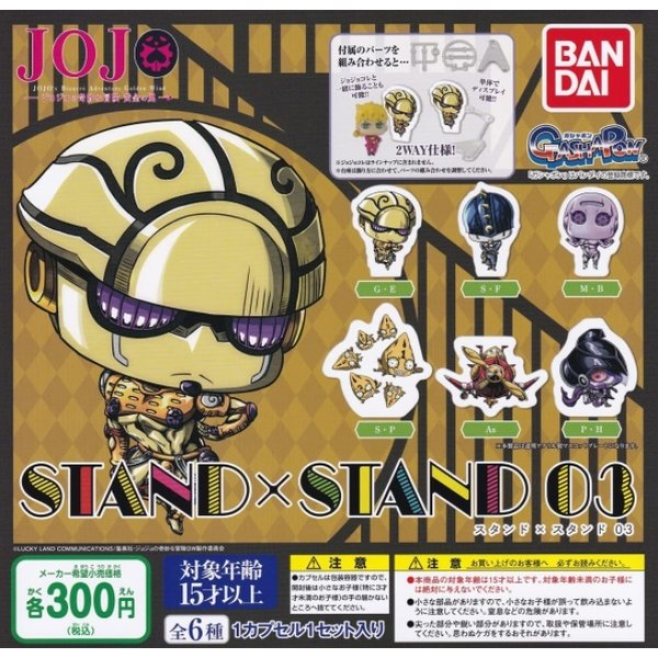 【定形外対応/10月予約】 ジョジョの奇妙な冒険 STAND×STAND 03 全6種セット ※代引き不可