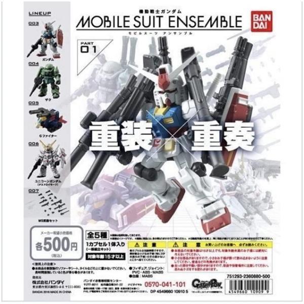 【11月再販予約】 機動戦士ガンダム MOBILE SUIT ENSEMBLE 01 (モビルスーツアンサンブル01) 全5種セット