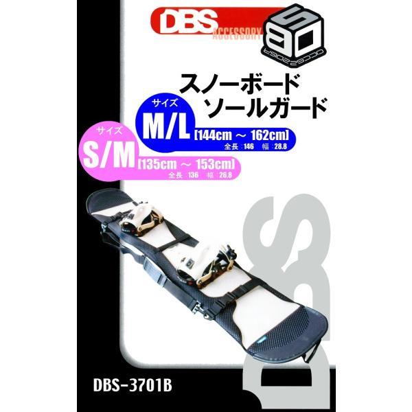 DBSアクセサリーKIZAKIキザキ スノーボード用ソールカバー「スノーボードソールガード」DBS-3701B