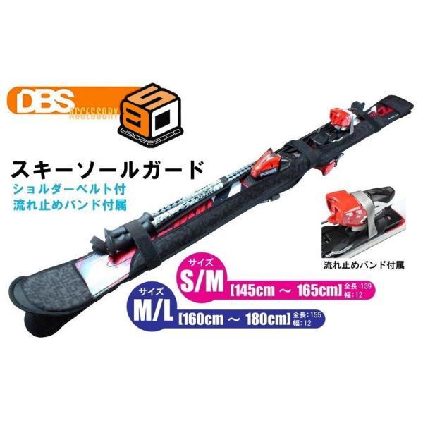 DBSアクセサリーKIZAKIキザキ スキー用ソールカバー「スキーソールガード」DBS-B3720-5