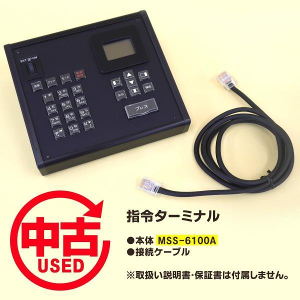 (中古)指令ターミナル MSS-6100A|ftctusin1975